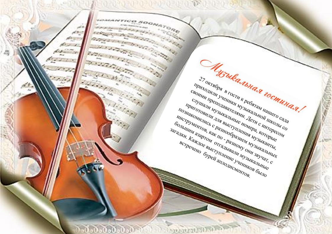 Открытки с музыкальным оформлением