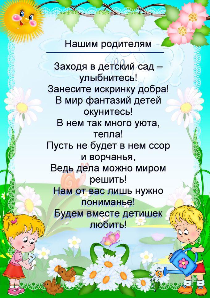 Картинки улыбнитесь вы пришли в детский сад